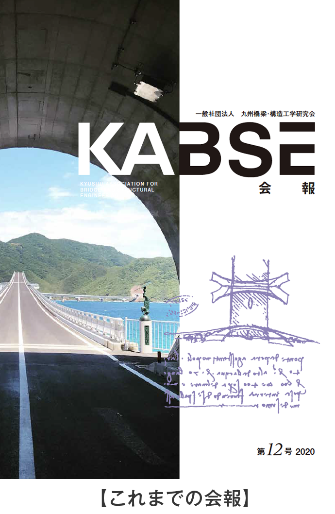 KABSE会報最新号